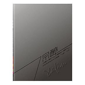怡风名家居/品牌形象画册