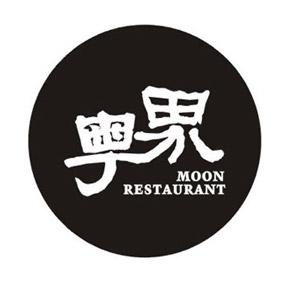 粤界新概念餐厅/标志&包装设计
